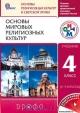 Основы мировых религиозных культур 4-5 кл. Учебник